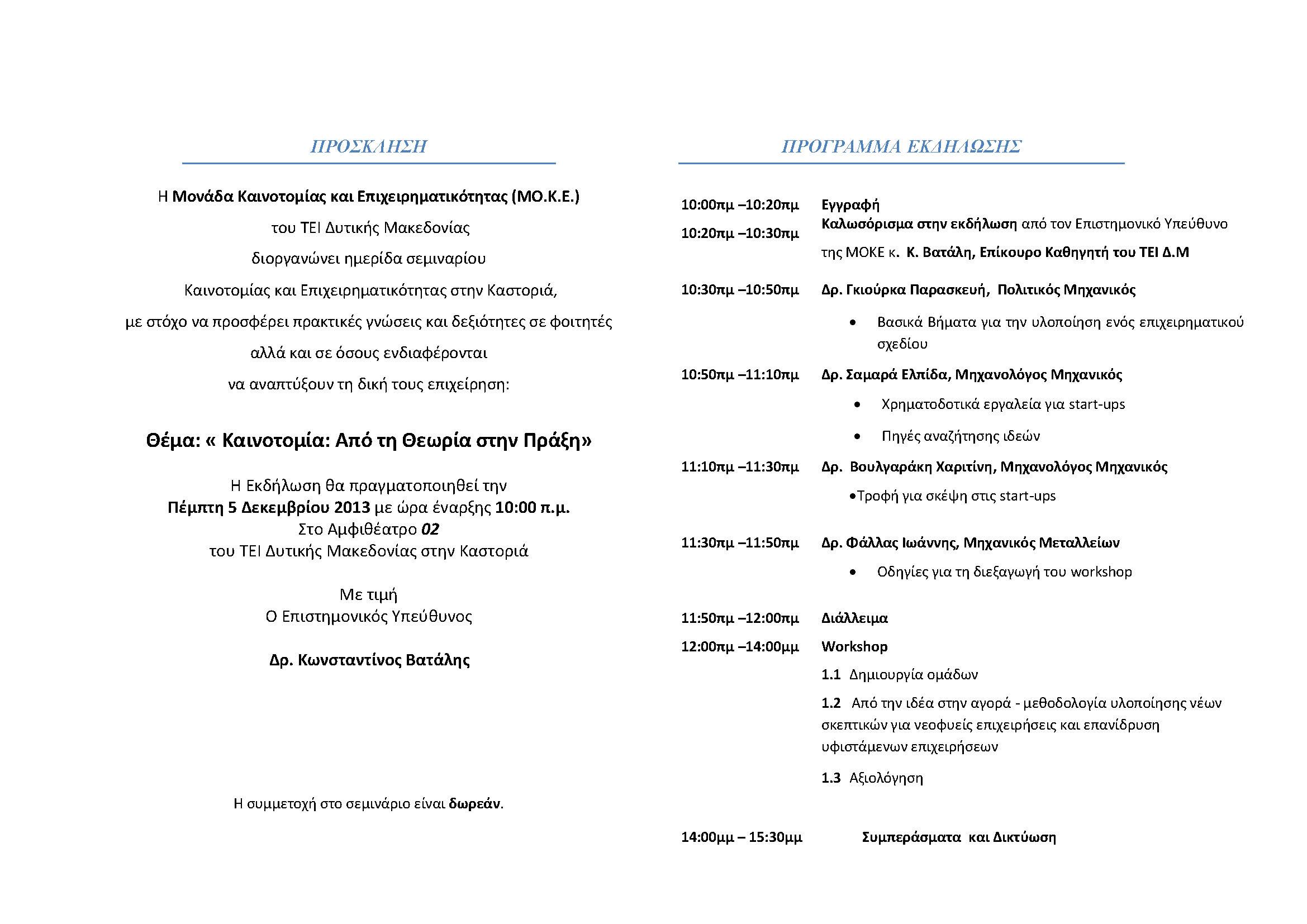 moke_Kas-programma